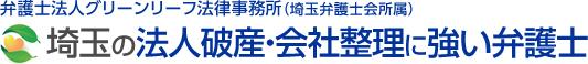 埼玉の法人破産・会社整理に強い弁護士