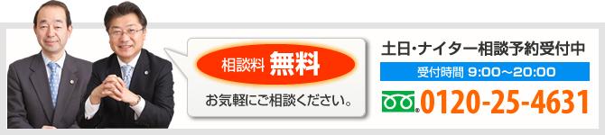 埼玉法人破産お問い合わせバナー