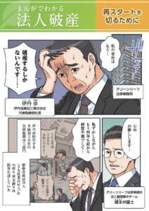 法人破産マンガ1